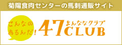 菊陽食肉センターの馬刺通販サイト、47CLUB