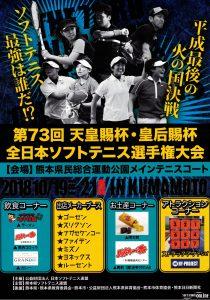 第73回 天皇賜杯・皇后賜杯全日本ソフトテニス選手権大会チラシ